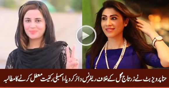 Hina Pervez Butt Submits Reference Against Zartaj Gul to NA Speaker
