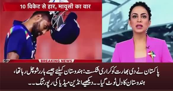 Hindustan Ka Dil Toot Gaya - Indian Media Reporting on Pakistan's Victory Against India