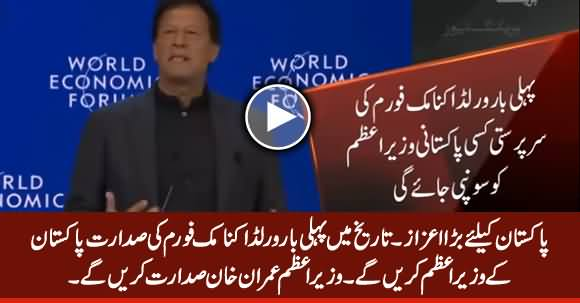 Historic Moment: First Time A Pakistani PM Given Honor to Chair And Address World Economic Forum