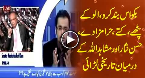 Historical Abusive Fight Between Hassan Nisar and Mushahidullah Khan in Live Tv Show