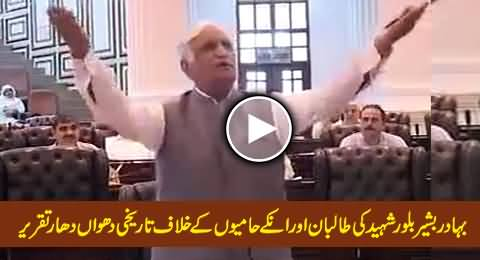 Historical Blasting Speech of Bashir Bilour Shaheed Against Taliban and Their Apologists