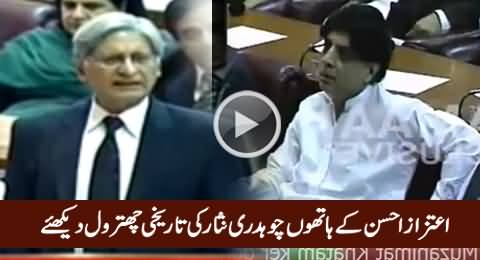 Historical Chitrol of Chaudhry Nisar By Aitzaz Ahsan in Parliament