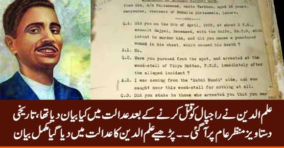 Historical Document: Ghazi Ilmuddin Refused To Accept in Court That He Killed Rajpal