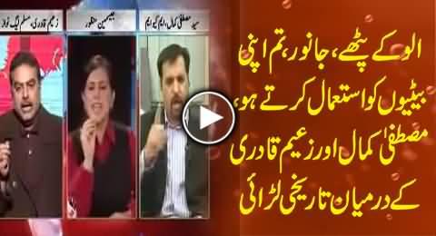 Historical Fight Between Mustafa Kamal and Zaeem Qadri, Abusing Each Other in Live Program