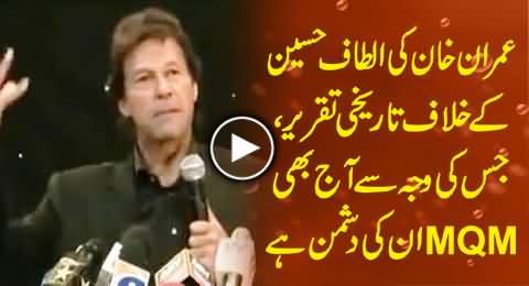 Historical Speech of Imran Khan Against Altaf Hussain Showing His Real Face
