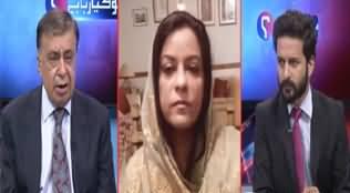 Ho Kya Raha Hai (Fazlur Rehman PPP Aur PMLN Se Door) - 17th August 2020