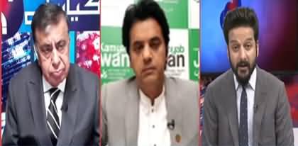 Ho Kya Raha Hai (Imran Khan's Offer Of Re Election) - 23rd February 2021