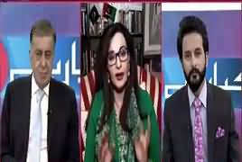 Ho Kya Raha Hai (Opposition Criticism on IMF Deal) – 14th May 2019