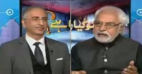 Ho Kya Raha Hai (Panama Case And Other Issues) – 9th February 2017