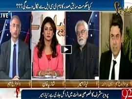 Ho Kya Raha Hai (Pervez Musharraf Name Removed From ECL) - 17th March 2016