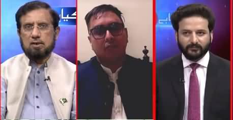 Ho Kya Raha Hai (PMLN Not Ready to Accept AJK Election Results) - 27th July 2021