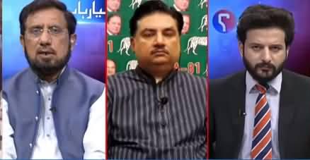 Ho Kya Raha Hai (PPP And PMLN's Blame Game) - 7th July 2021
