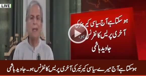 Ho Sakta Hai Aaj Mere Siasi Career Ki Aakhri Press Conference Ho - Javed Hashmi