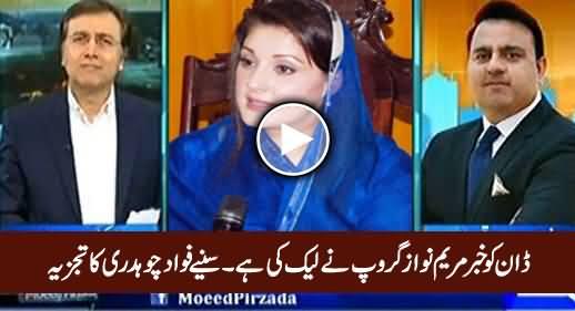 Ho Sakta Hai Dawn Ko Khabar Maryam Nawaz Camp Se Leak Hui Ho - Fawad Chaudhry