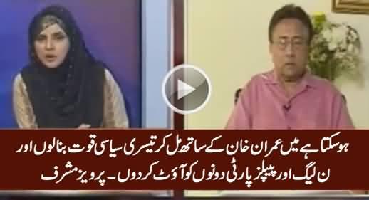 Ho Sakta Hai Mein Imran Khan Ke Sath Mil Kar Teesri Quwat Bana Loon - Pervez Musharraf