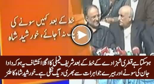 Ho Sakta Hai Sharif Family Kahe Ke Daada Jaan Ki Sooney Se Bhari Daig Nikli Hai - Khursheed Shah