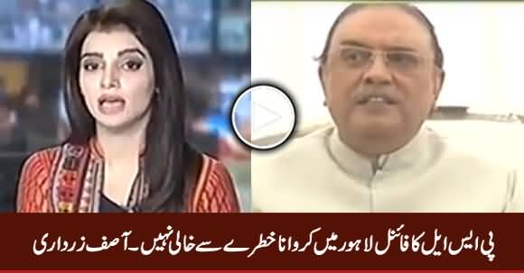 Holding Final Match of PSL 2017 in Pakistan Is A Security Risk - Asif Zardari