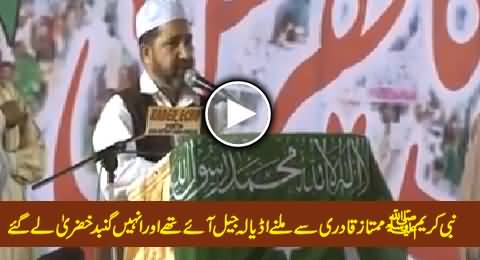 Holy Prophet (PBUH) Came To Meet Mumtaz Qadri in Adiala Jail, Watch What This Maulana is Telling