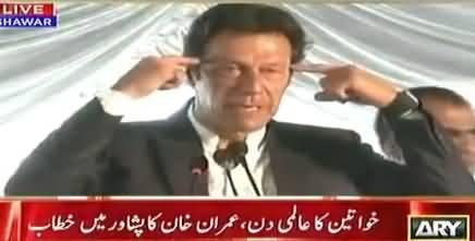 Honour Killing Is Against Islamic Teachings - Imran Khan's Speech in Peshawar on Women's Day
