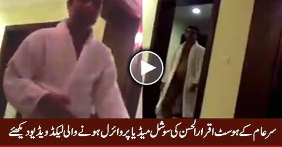 Host of Sar-e-Aam Iqrar-ul-Hassan's Leaked Video Goes Viral on Social Media