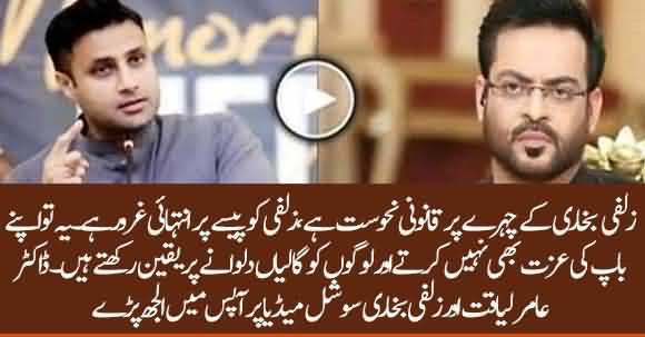 Hot Debate Between Dr Aamir Liaquat And Zulfi Bukhari On Social Media
