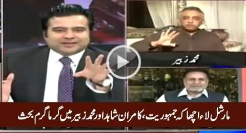 Hot Debate Between Kamran Shahid & Muhammed Zubair On Martial Law Vs Democracy
