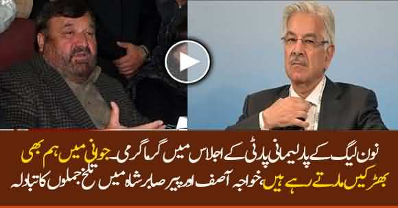Hot Debate Between Khawaja Asif And Pir Sabir Shah In PMLN Meeting