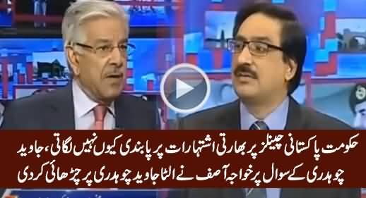 Hot Debate Between Khawaja Asif & Javed Chaudhry Regarding Indian Ads on Pakistani Channels