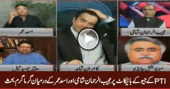 Hot Debate Between Mujeeb ur Rehman Shami & Asad Umar on PTI's Boycott To Geo