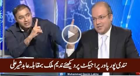 Hot Debate Between Nadeem Malik & Abid Sher Ali on Nandipur Power Project