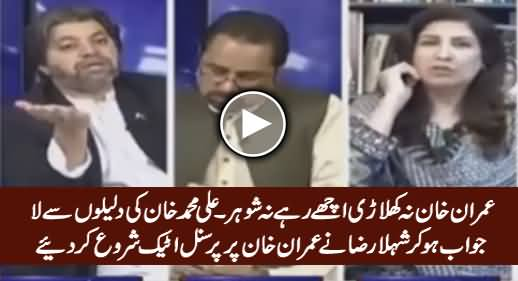 Hot Debate Between Shehla Raza & Ali Muhammad Khan, Shehla Started Personal Attack on Imran Khan