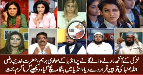 Hot Debate With Maulanas on Priya Parkash Song Controversy in India