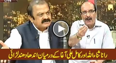 Hot Fight Between Rana Sanaullah and Kamal Ali Agha in Live Program