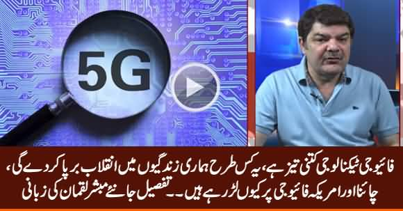 How 5G Will Change Our Lives, Why China & USA Fighting Over 5G - Mubashir Luqman Tells Details