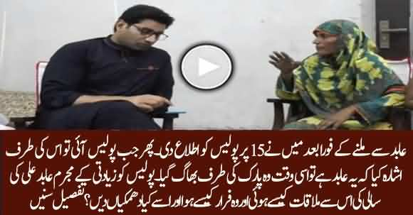 How Abid Ali Escaped After Meeting With His Sister-In-Law? Listen Details From Her