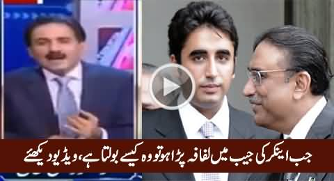 How An Anchor Speaks After Having Lifafa In His Pocket, Watch This Video