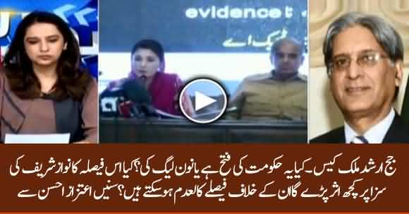 How Arshad Malik Dismissal Will Effect Nawaz Sharif Sentence? Aitzaz Ahsan Analysis