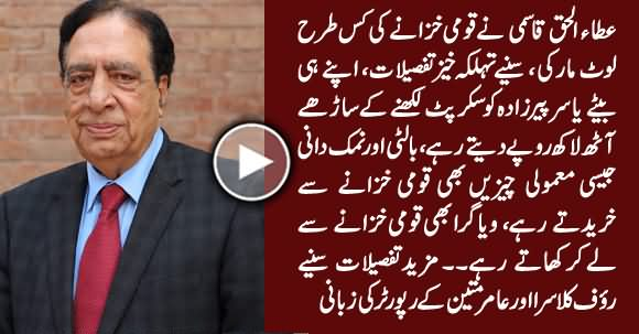 How Ataul Haq Qasmi Spent Public Money on His Son And Himself, Shocking Details in Muqabil