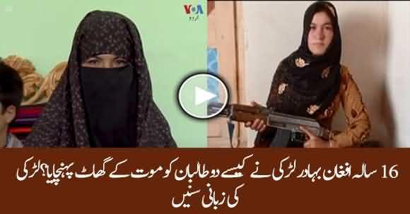 How Brave Afghan Girl killed Two Taliban Militants? Listen Her Short Interview