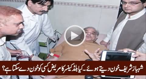 How Can Shahbaz Sharif Donate Blood? He Has Got Cancer