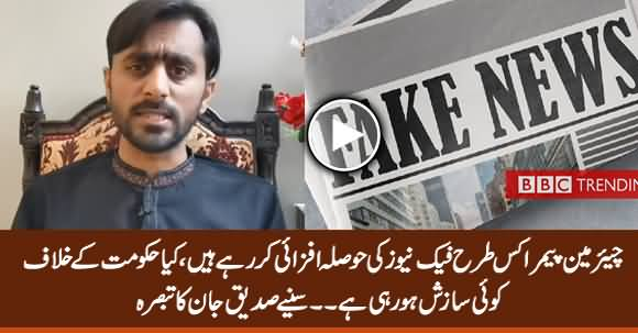 How Chairman PEMRA Is Supporting Fake News? - Details by Siddique Jaan