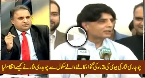 How Chaudhry Nisar Took Revenge From School Who Deducted 3 Month Salary Of His Wife