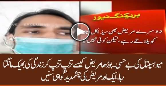 How Corona Patient Died In Mayo Hospital? Another Patient Tells The Truth