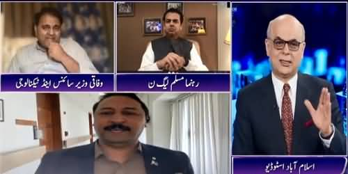 How Did PTI Obtain Ali Haider Gillani's Video? Fawad Ch Replies