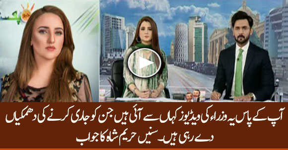 How Did You Discover Minister's Controversial Videos ? Listen Hareem Shah's Answer