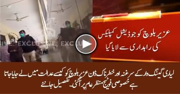 How Don Of Liyari Gang War Uzair Baloch Presented In Court? Special Footage Appears