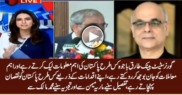 How Ex Governor State Bank Damaged Pakistan? Listen Detail & Analysis by Maria Memon & M Malick