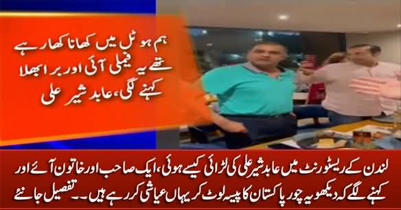 How Fight Started Between Abid Sher Ali And A Pakistani Guy in London's Restaurant