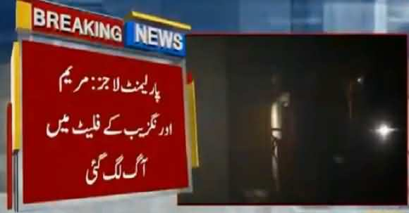 How Fire Errupted In Maryam Aurangzeb Flat Of Parliament Lodges?