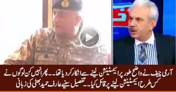 How Govt Convinced Army Chief to Take Extension, Arif Hameed Bhatti Reveals